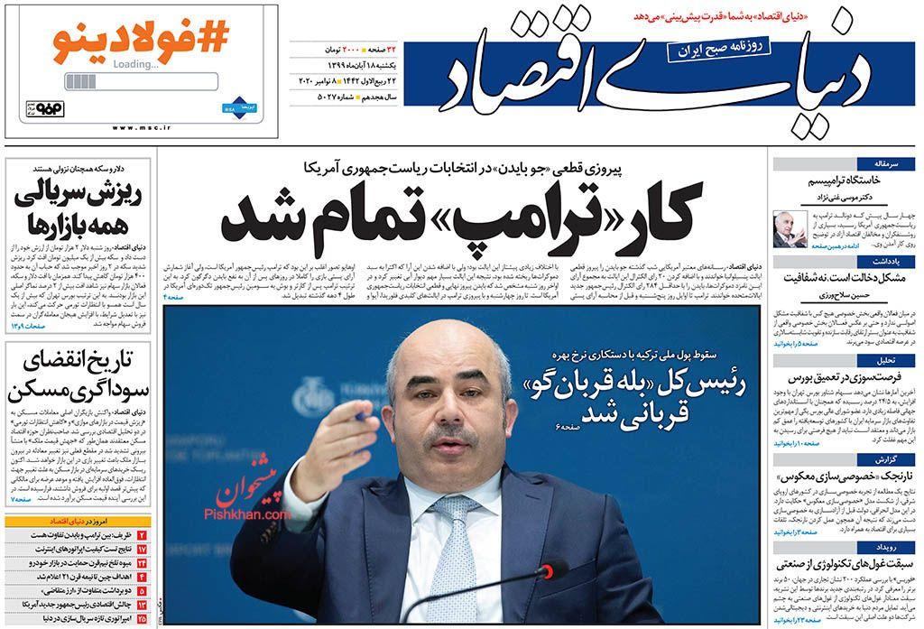 مانشيت إيران: بماذا يختلف بايدن عن ترامب في التعامل مع إيران؟ 2