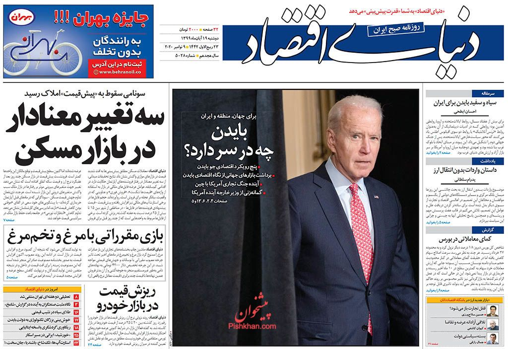 مانشيت إيران: هل يسمح بايدن لإيران بتصدير مليون برميل نفط يوميًا؟ 2