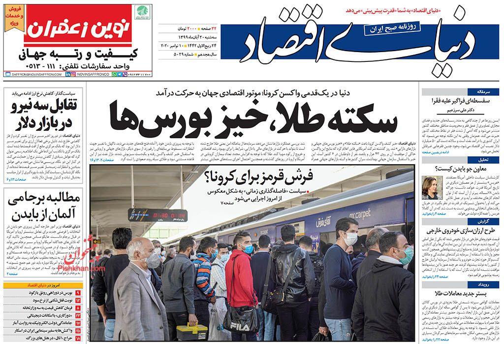 مانشيت إيران: ما هي المكاسب العاجلة لرفع الحظر النفطي عن طهران؟ 2