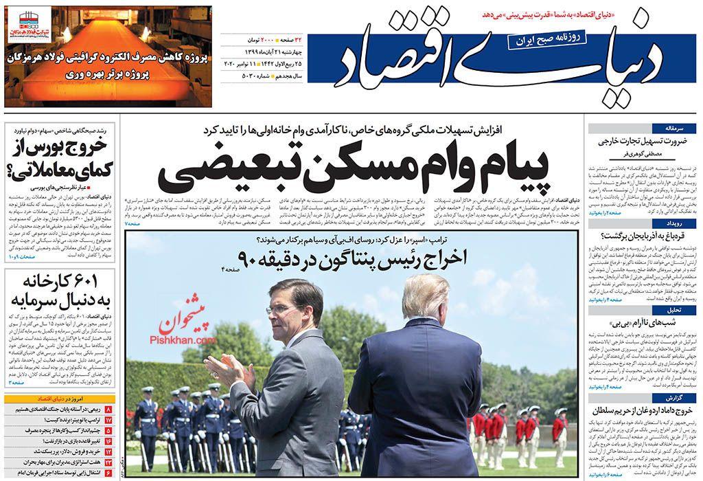 أبرز عناوين في الصحف الإيرانية 8