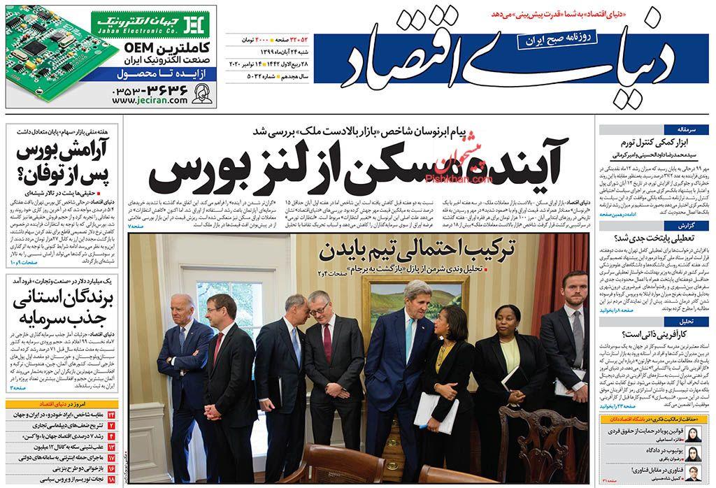 مانشيت إيران: طهران تكشف عن رفضها عرضًا أميركيًا مباشرًا للمشاركة في مفاوضات الدوحة حول أفغانستان 5