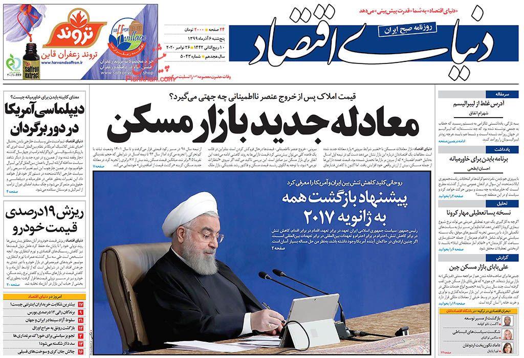 مانشيت إيران: كيف أثّر رحيل دونالد ترامب على إسرائيل والسعودية؟ 1