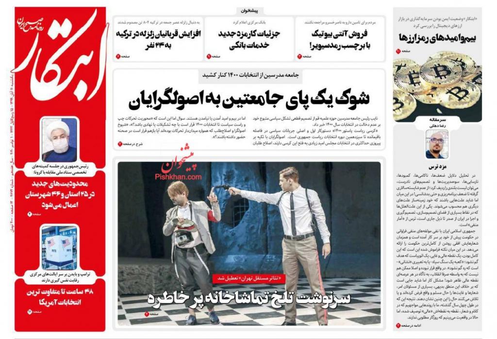 مانشيت إيران: ماذا لو فاز بادين ولم يعد للاتفاق النووي؟ 1