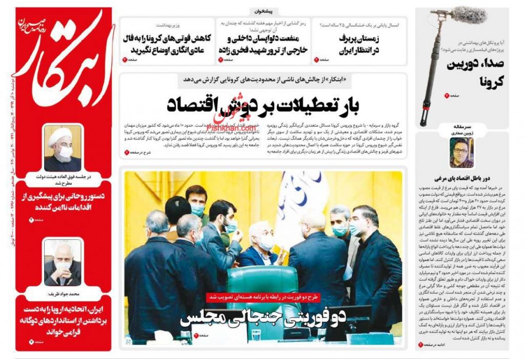 مانشيت إيران: كيف يجب أن يكون الرد على اغتيال فخري زاده؟ 4
