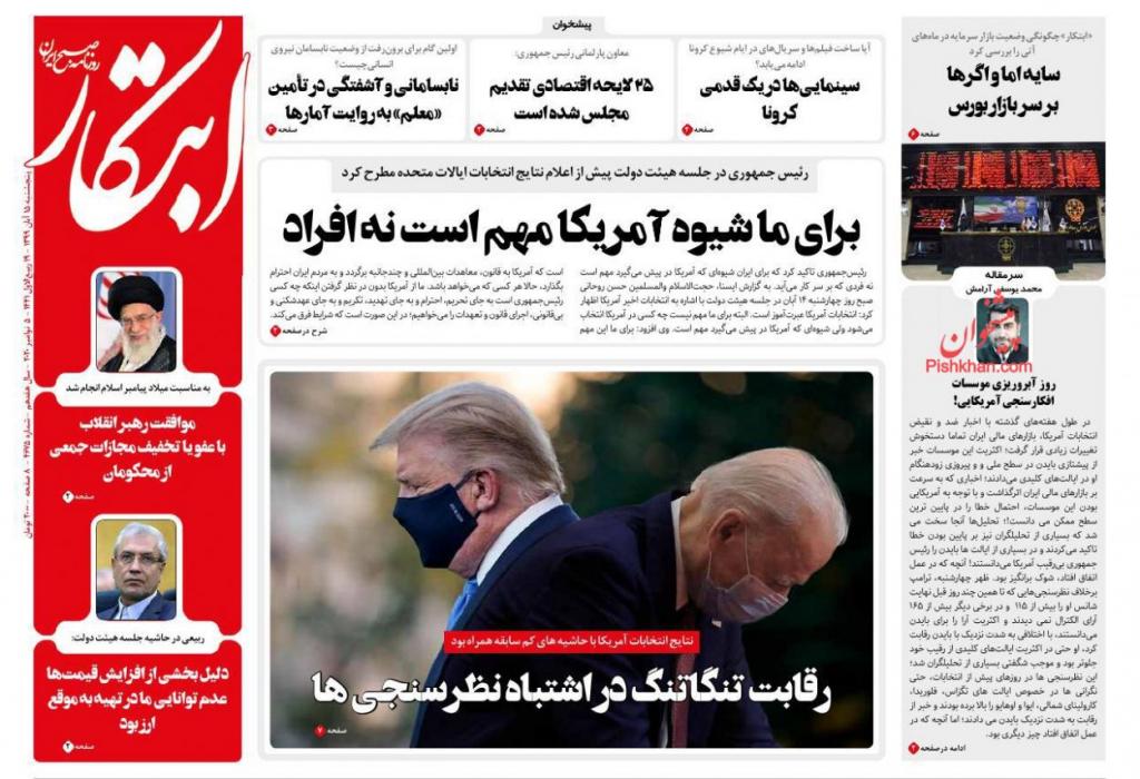 مانشيت إيران: هل كانت الانتخابات الأميركية سباقًا بين ترامب وبايدن؟ 1