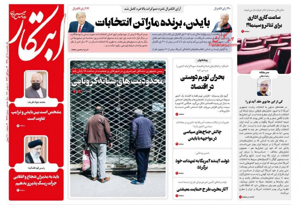 مانشيت إيران: بماذا يختلف بايدن عن ترامب في التعامل مع إيران؟ 3