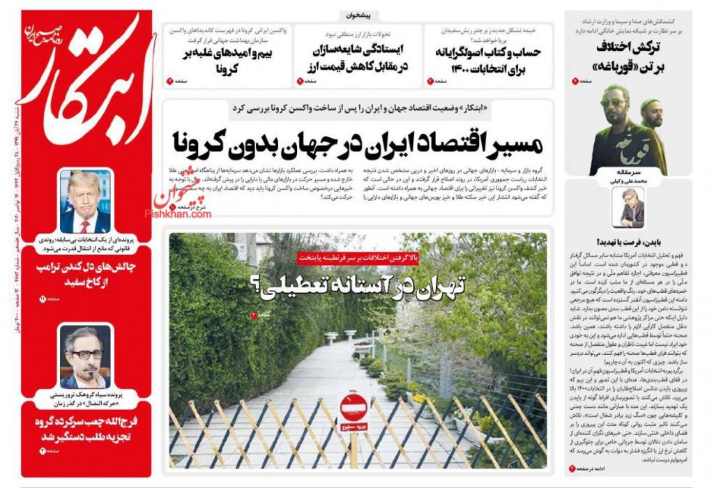 مانشيت إيران: طهران تكشف عن رفضها عرضًا أميركيًا مباشرًا للمشاركة في مفاوضات الدوحة حول أفغانستان 2