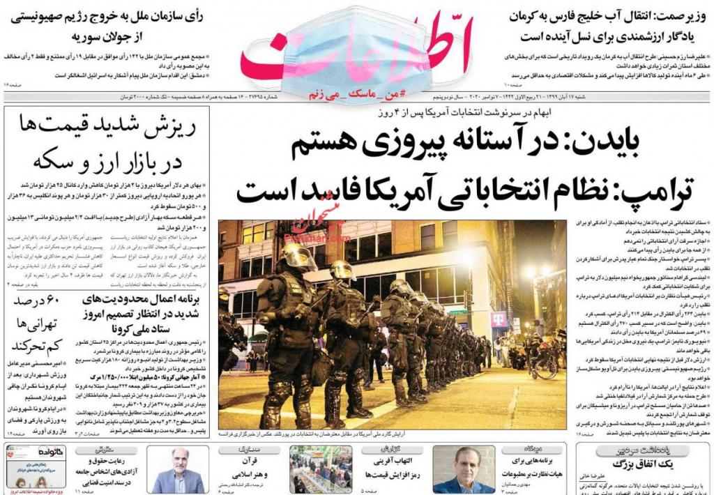 مانشيت إيران: الاهتمام الإيراني بالانتخابات الإيرانية بين الإهمال والواجب 2