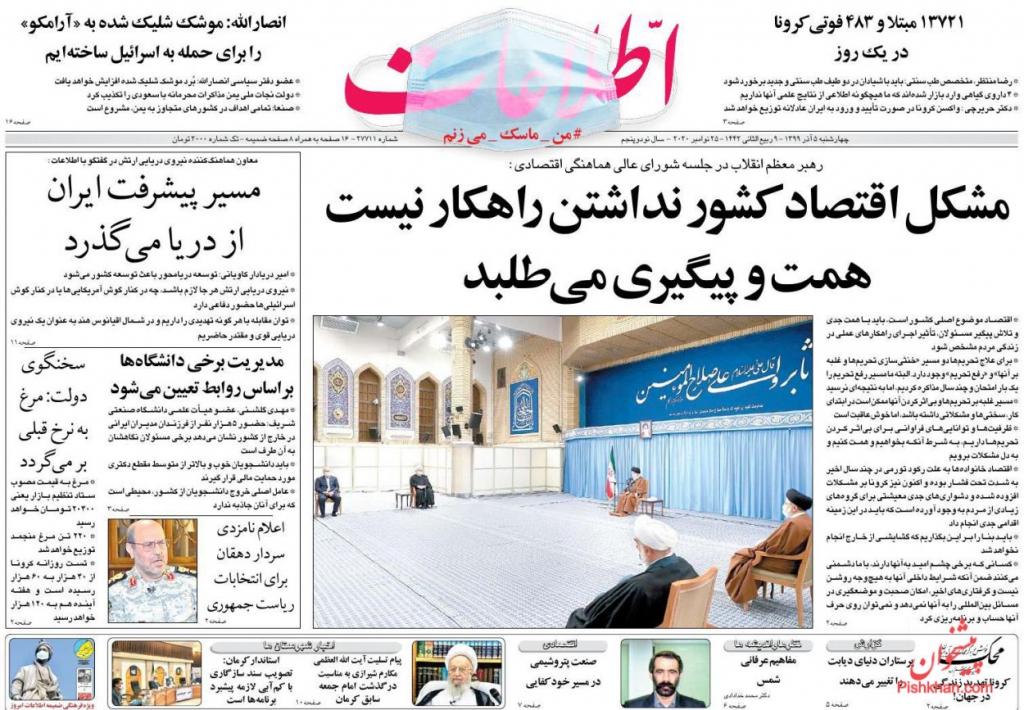 مانشيت إيران: لماذا اجتمع نتنياهو ببن سلمان؟ 1