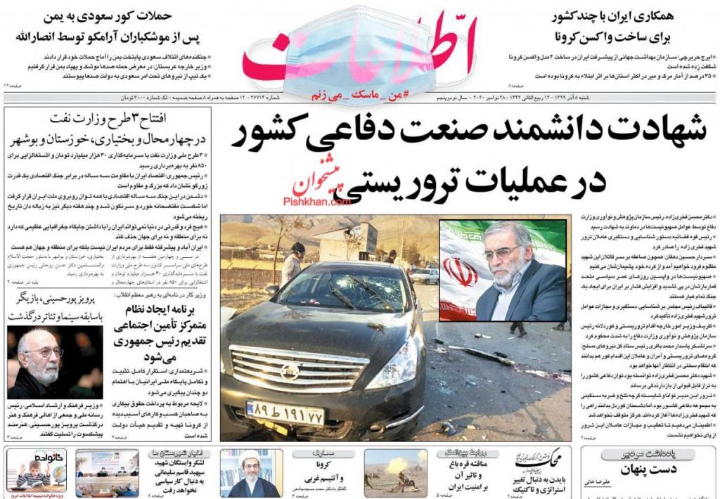 مانشيت إيران: اغتيال فخري زاده.. دعوات لعدم التسامح والمطالبة بحق الدماء قبل التسوية 1