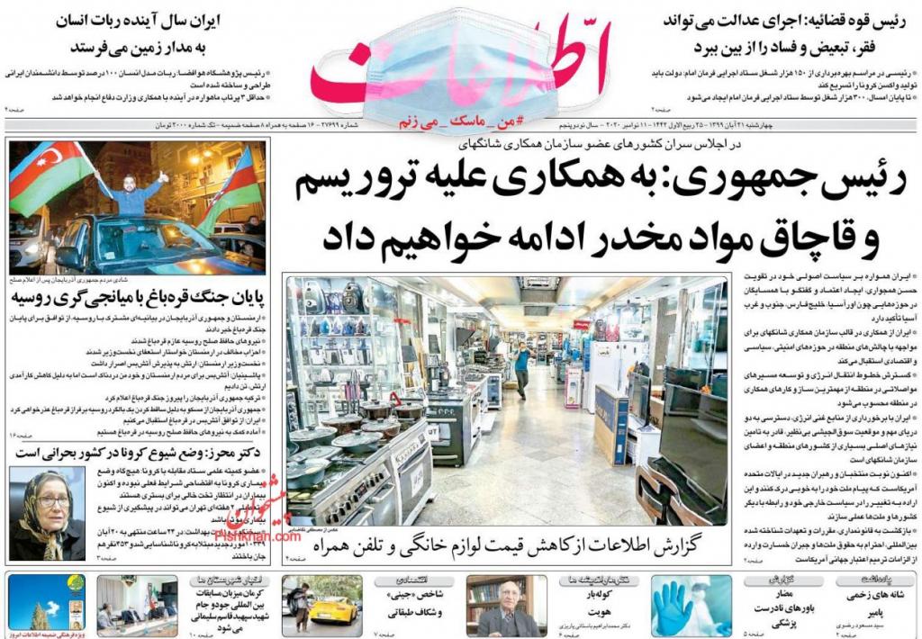 أبرز عناوين في الصحف الإيرانية 3