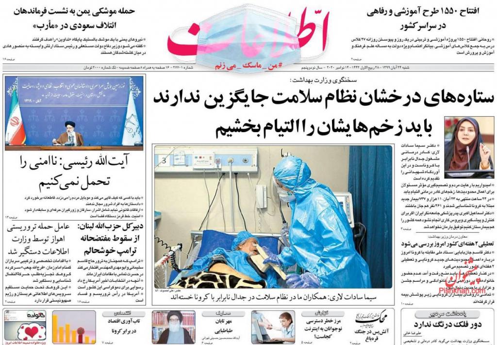 مانشيت إيران: طهران تكشف عن رفضها عرضًا أميركيًا مباشرًا للمشاركة في مفاوضات الدوحة حول أفغانستان 3