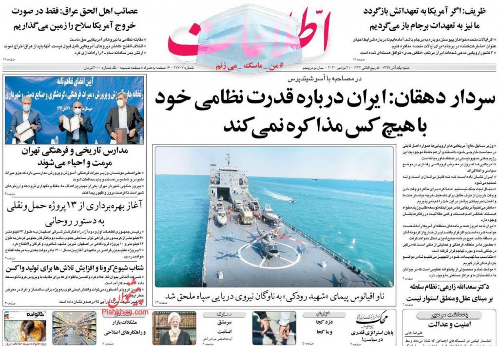 مانشيت إيران: لماذا يتوجه الناس إلى صناديق الاقتراع في ظل الإخفاقات السياسية؟ 2