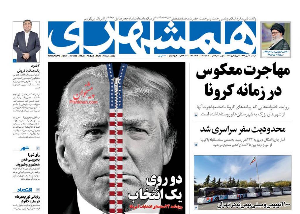 مانشيت إيران: هل يستطيع بايدن إزالة العقوبات التي فرضها ترامب على إيران؟ 4