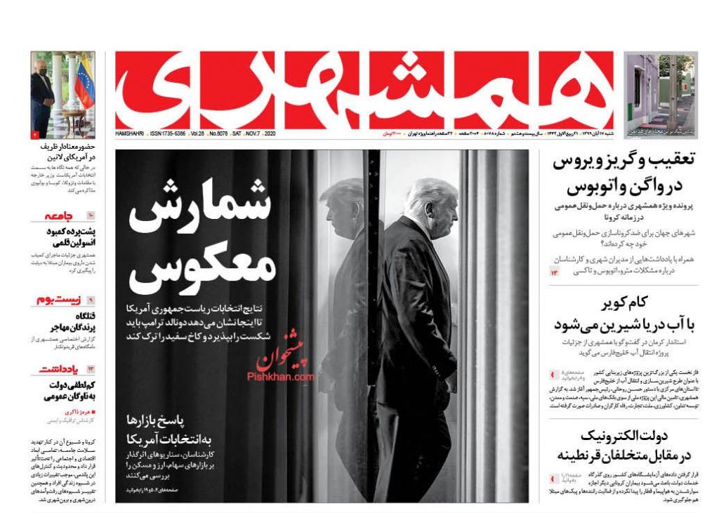 مانشيت إيران: الاهتمام الإيراني بالانتخابات الإيرانية بين الإهمال والواجب 3