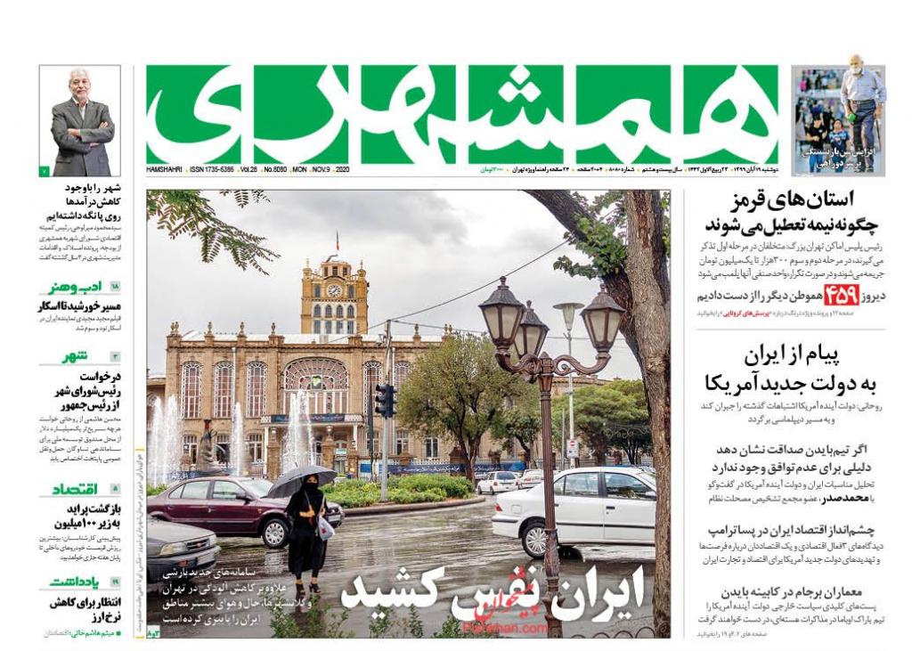 مانشيت إيران: هل يسمح بايدن لإيران بتصدير مليون برميل نفط يوميًا؟ 3