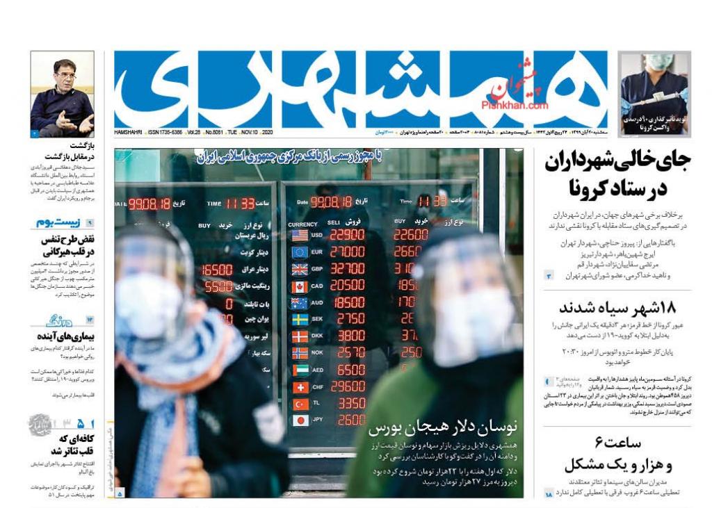 مانشيت إيران: ما هي المكاسب العاجلة لرفع الحظر النفطي عن طهران؟ 5