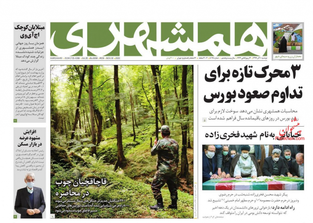 مانشيت إيران: كيف يجب أن يكون الرد على اغتيال فخري زاده؟ 1