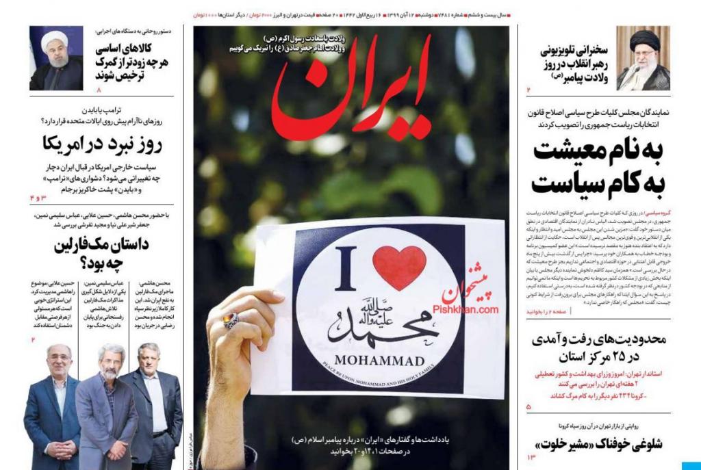 مانشيت إيران: هل يستطيع بايدن إزالة العقوبات التي فرضها ترامب على إيران؟ 1