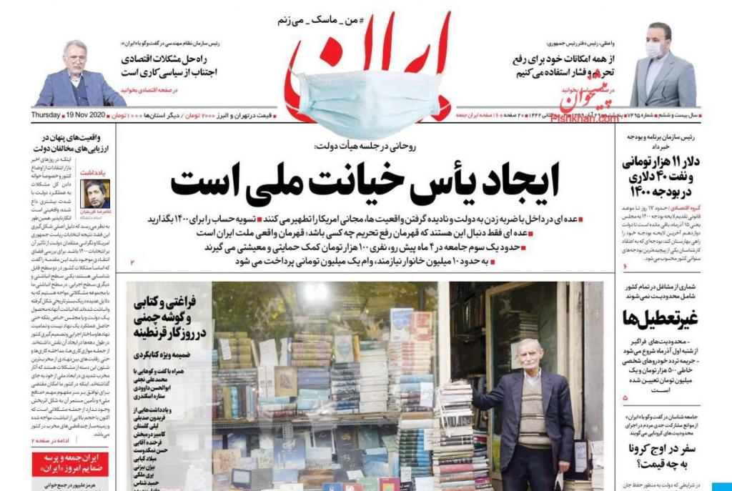 مانشيت إيران: أزمة إقتصادية يطغى عليها الصراع السياسي بين الحكومة والبرلمان 2