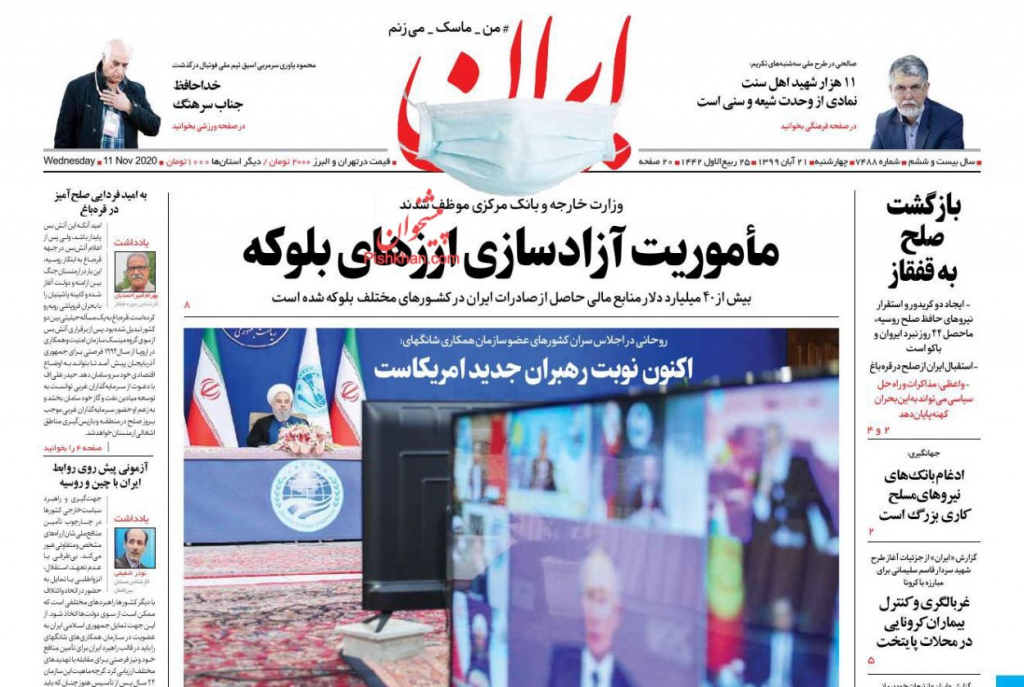 مانشيت إيران: لماذا غابت إيران عن اتفاق السلام في ناغورنو كاراباخ؟ 2