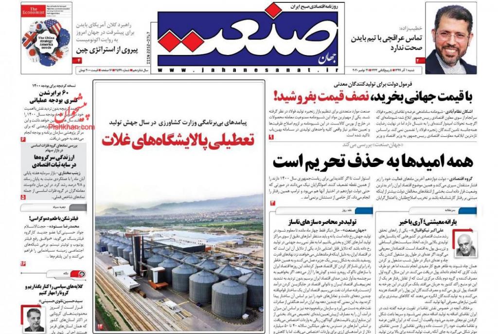 مانشيت إيران: لماذا يتوجه الناس إلى صناديق الاقتراع في ظل الإخفاقات السياسية؟ 1