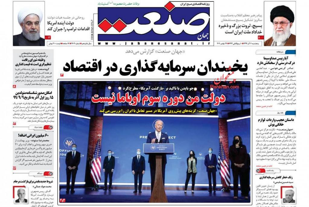 مانشيت إيران: كيف أثّر رحيل دونالد ترامب على إسرائيل والسعودية؟ 2