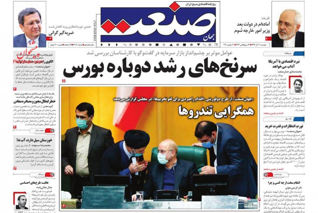 مانشيت إيران: كيف يجب أن يكون الرد على اغتيال فخري زاده؟ 2