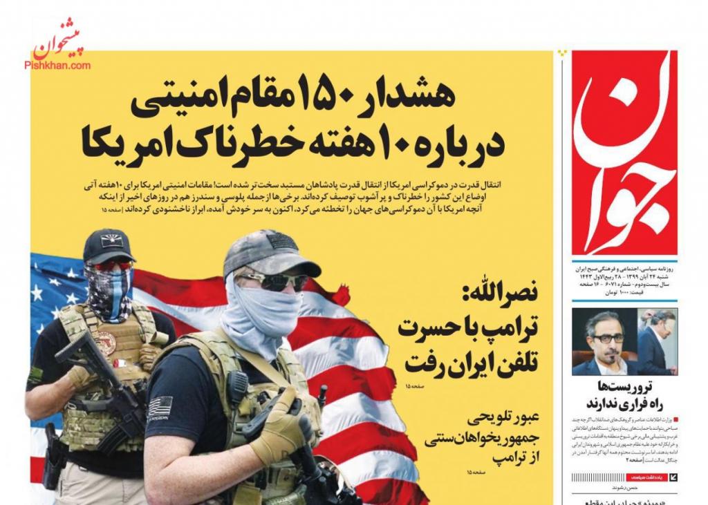 مانشيت إيران: طهران تكشف عن رفضها عرضًا أميركيًا مباشرًا للمشاركة في مفاوضات الدوحة حول أفغانستان 1