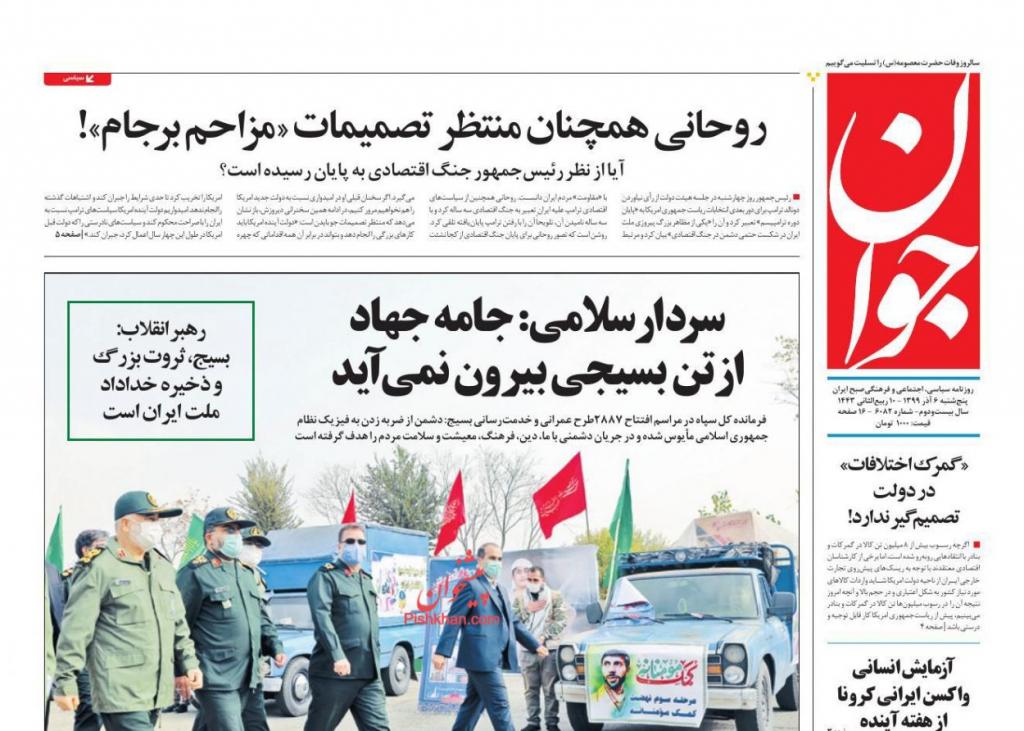 مانشيت إيران: كيف أثّر رحيل دونالد ترامب على إسرائيل والسعودية؟ 5