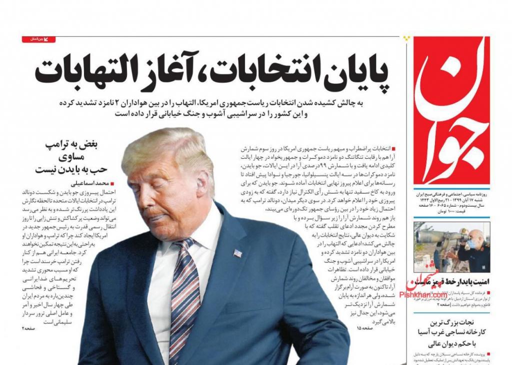 مانشيت إيران: الاهتمام الإيراني بالانتخابات الإيرانية بين الإهمال والواجب 4