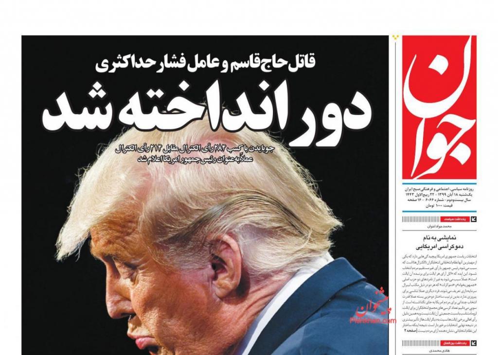 أبرز العناوين في الصحف الإيرانية 2