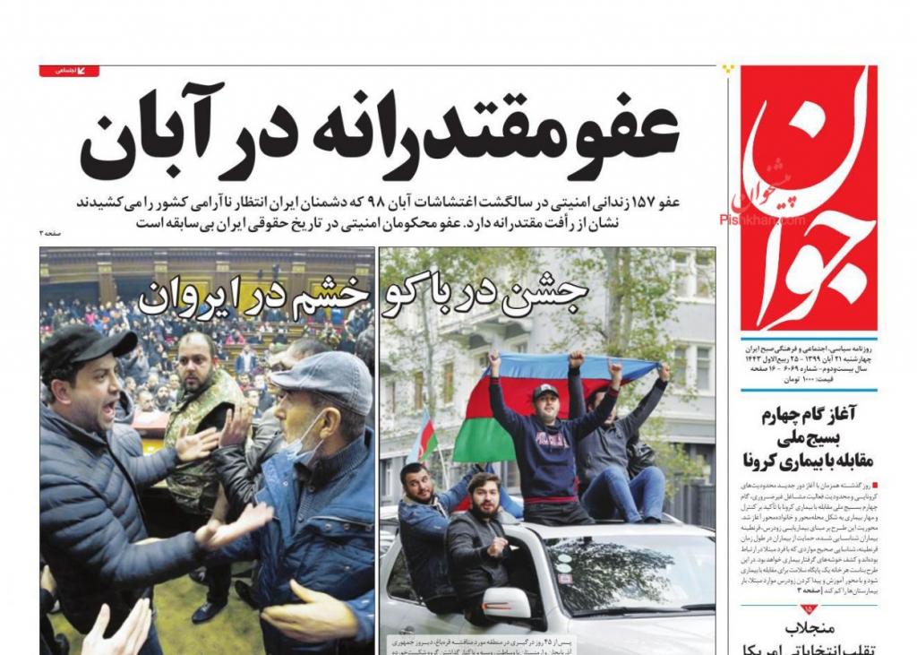 أبرز عناوين في الصحف الإيرانية 4