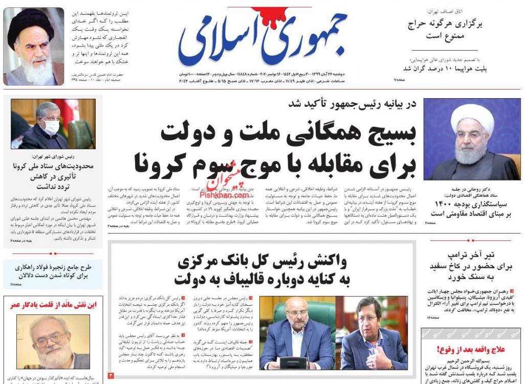 مانشيت إيران: ما هي مطالب طهران من واشنطن لتسهيل الحوار؟ 1