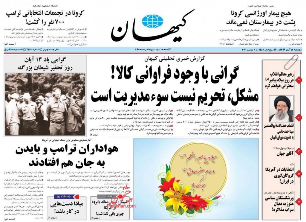 مانشيت إيران: هل يستطيع بايدن إزالة العقوبات التي فرضها ترامب على إيران؟ 2