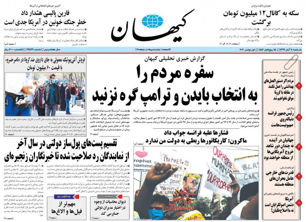 أبرز العناوين الواردة في الصحف الإيرانية 10
