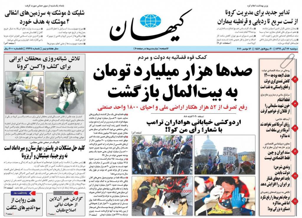 مانشيت إيران: ما هي مطالب طهران من واشنطن لتسهيل الحوار؟ 2