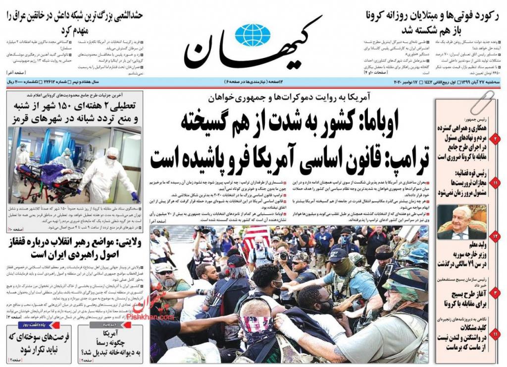 مانشيت إيران: هل تعقد أوضاع إيران الداخلية مسار بايدن نحو العودة للاتفاق النووي؟ 5