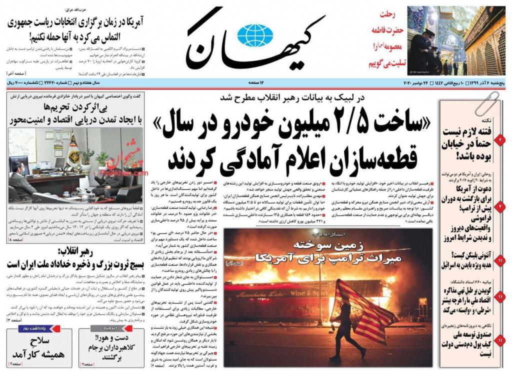 مانشيت إيران: كيف أثّر رحيل دونالد ترامب على إسرائيل والسعودية؟ 3