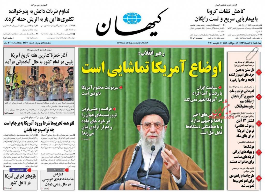 مانشيت إيران: المنافسة الانتخابية الأميركية تتحول إلى معارك ميدانية 5