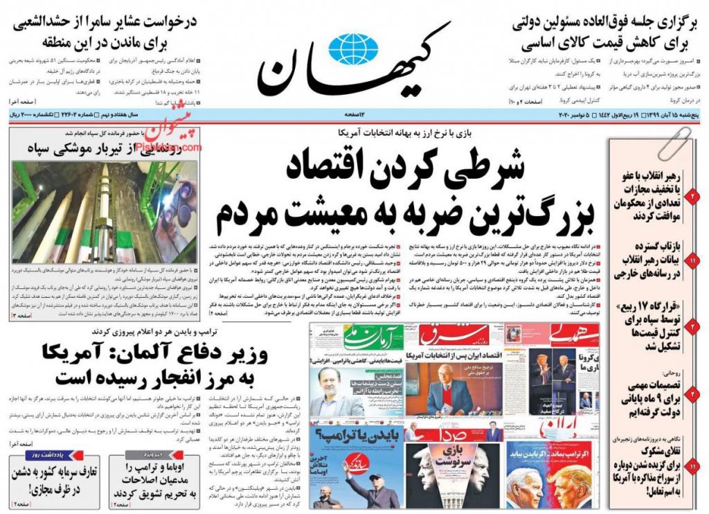 مانشيت إيران: هل كانت الانتخابات الأميركية سباقًا بين ترامب وبايدن؟ 3