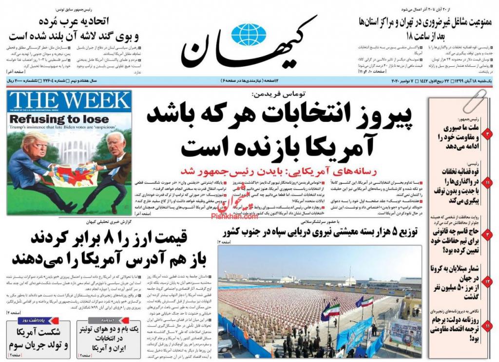 مانشيت إيران: بماذا يختلف بايدن عن ترامب في التعامل مع إيران؟ 4