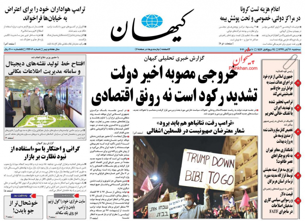مانشيت إيران: ما هي المكاسب العاجلة لرفع الحظر النفطي عن طهران؟ 4