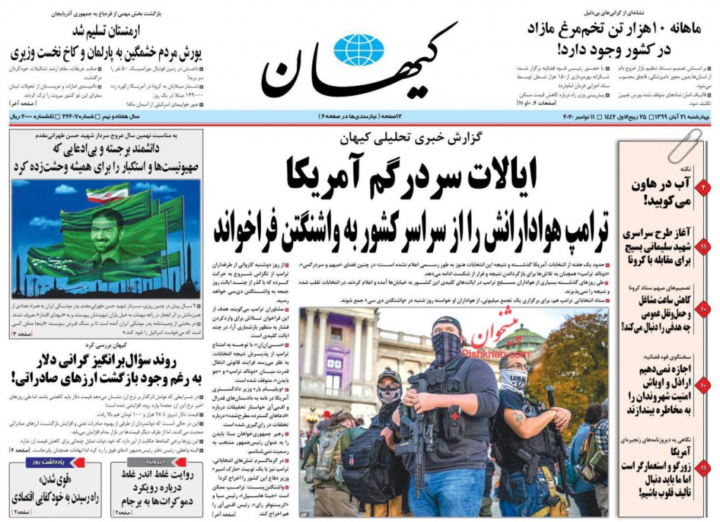 مانشيت إيران: لماذا غابت إيران عن اتفاق السلام في ناغورنو كاراباخ؟ 4