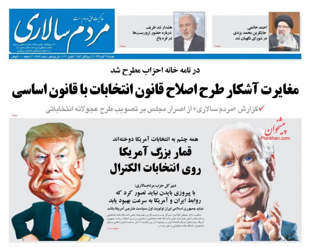 مانشيت إيران: هل يستطيع بايدن إزالة العقوبات التي فرضها ترامب على إيران؟ 3