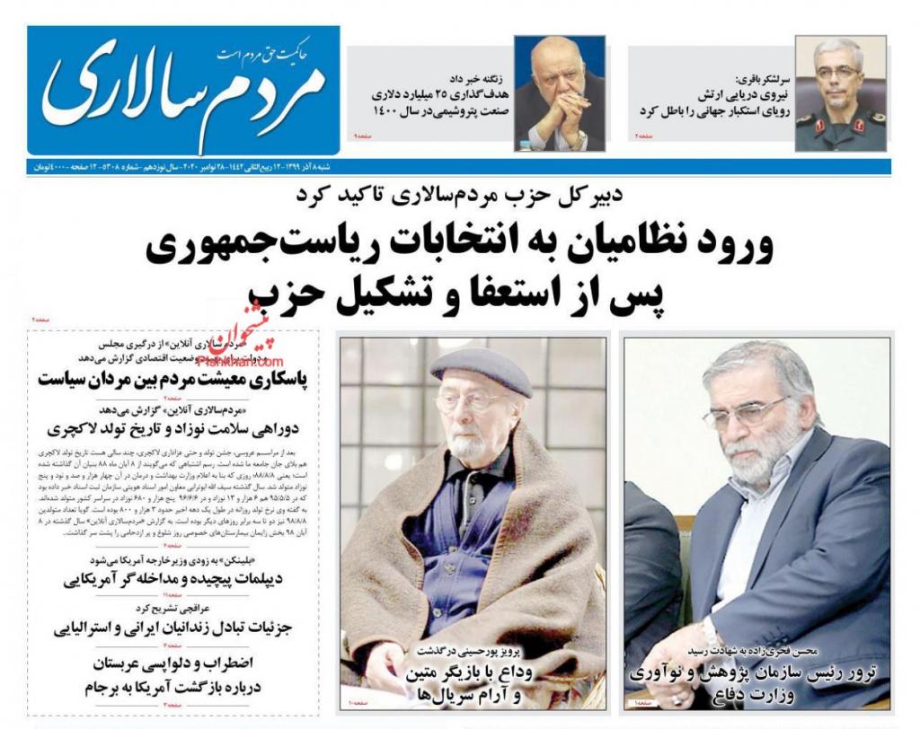 مانشيت إيران: اغتيال فخري زاده.. دعوات لعدم التسامح والمطالبة بحق الدماء قبل التسوية 4