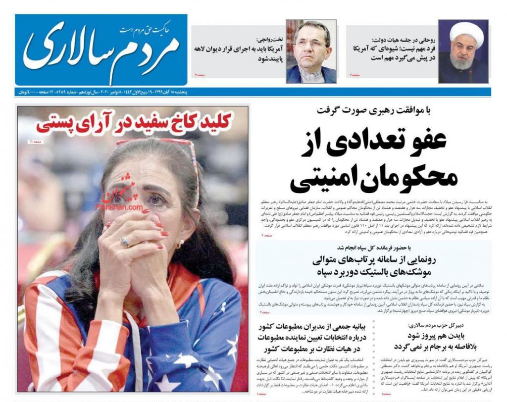 مانشيت إيران: هل كانت الانتخابات الأميركية سباقًا بين ترامب وبايدن؟ 4