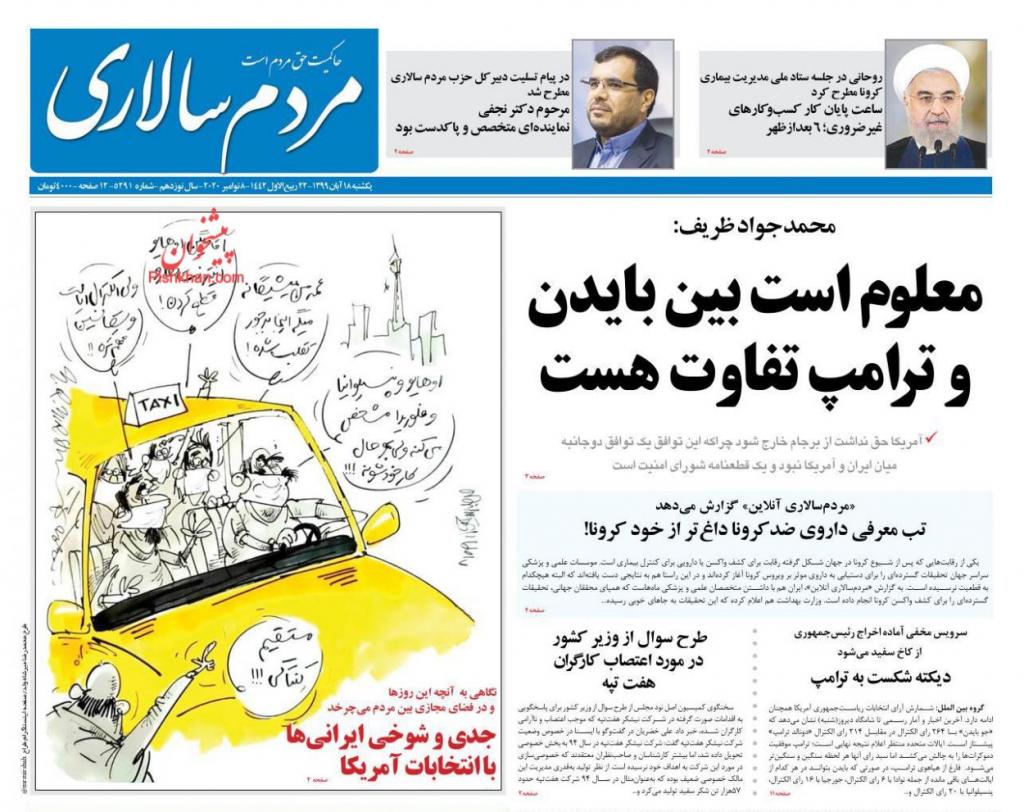 مانشيت إيران: بماذا يختلف بايدن عن ترامب في التعامل مع إيران؟ 5