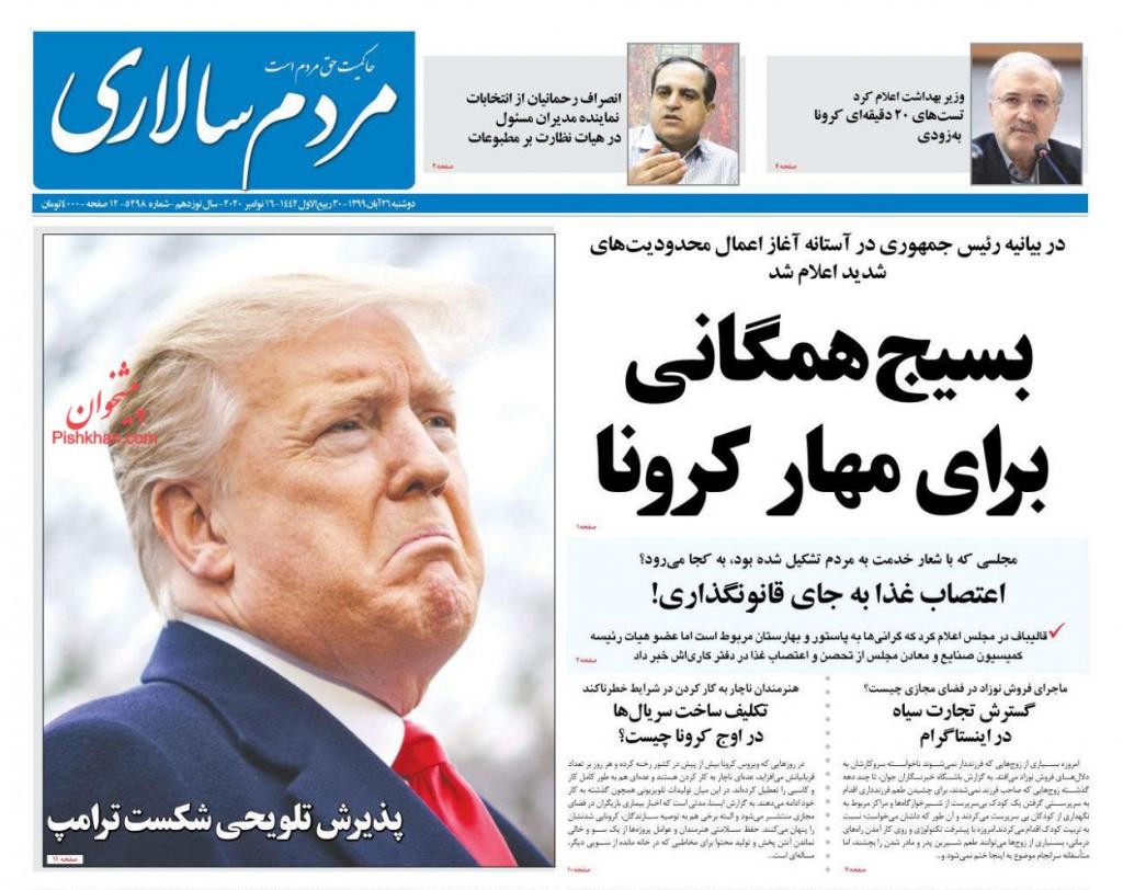مانشيت إيران: ما هي مطالب طهران من واشنطن لتسهيل الحوار؟ 3