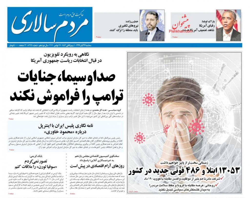 مانشيت إيران: هل تعقد أوضاع إيران الداخلية مسار بايدن نحو العودة للاتفاق النووي؟ 4